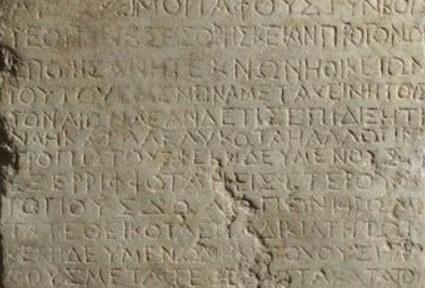 Natpis iz Nazareta